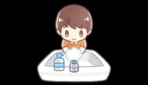 手を洗う子供のイラスト素材