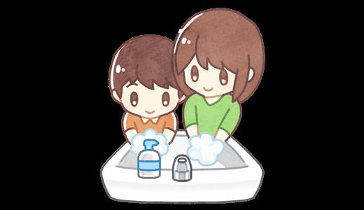 手を洗う親子のイラスト素材